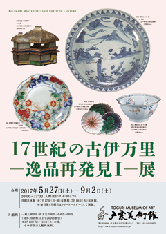 Exhibition of masterpieces of Nabeshima ware