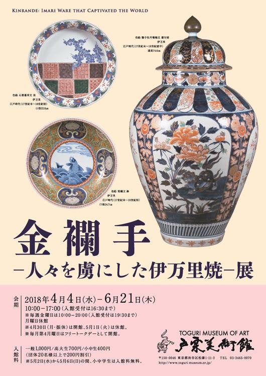 17世紀の古伊万里-逸品再発見Ⅰ-展